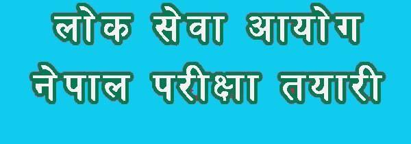 400 General Knowledge Samanya Gyan Model Question Answers for Lok Sewa Aayog Nepal Exam Preparation
