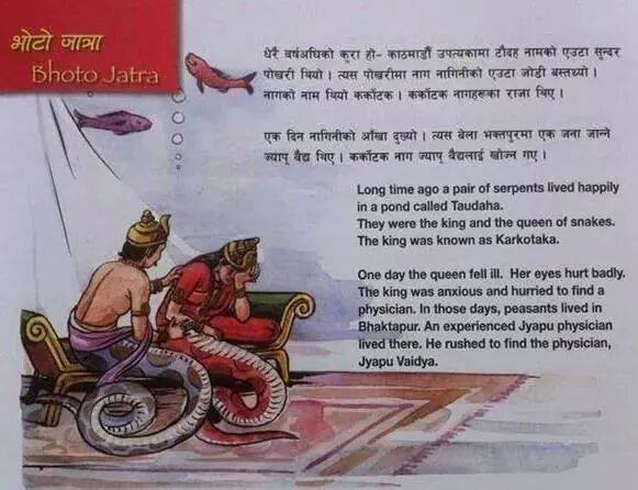 Bhote jatra story history of Nepal Picture