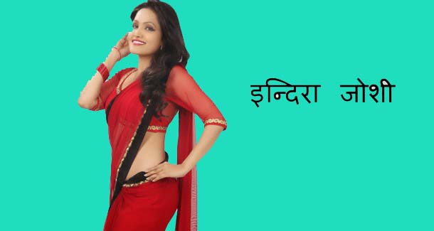 Nepali Singers Indira Joshi Pictures