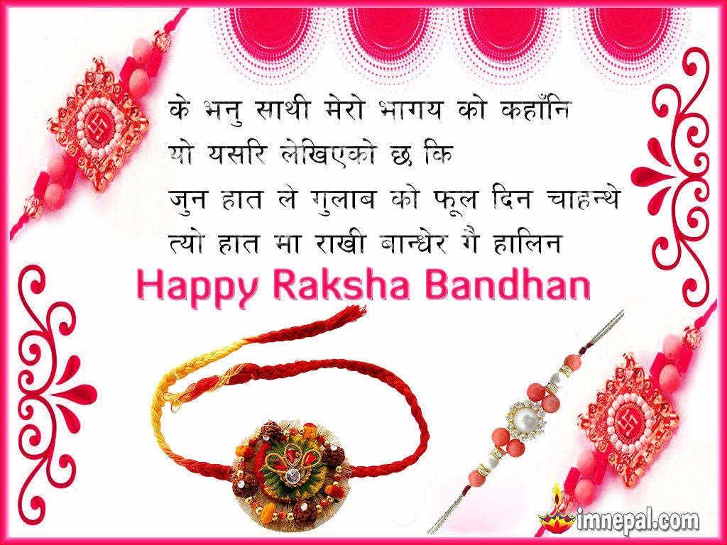 25 Nepali Greeting Card With Quotes For Raksha Bandhan 2075