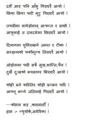 Dashain and tihar essay in nepali