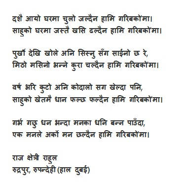 Happy Dashain Ko Gazal : Ghazal Collection in Nepali