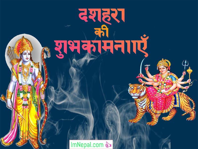 Happy Dussehra Dasara Dashara Greeting Card Wishe Quotes Images Navratri English Hindi Durga Mata God Ram