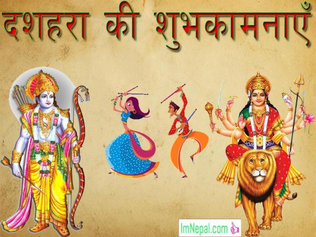 Happy Dussehra Dasara Dashara Greeting Card Wishe Quotes Images Navratri English Hindi Durga Mata God Ram