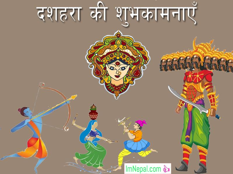 Happy Dussehra Dasara Dashara Greeting Cards Wishes Quote Images Navratri English Hindi Durga Mata God Ram HD Wallpaper