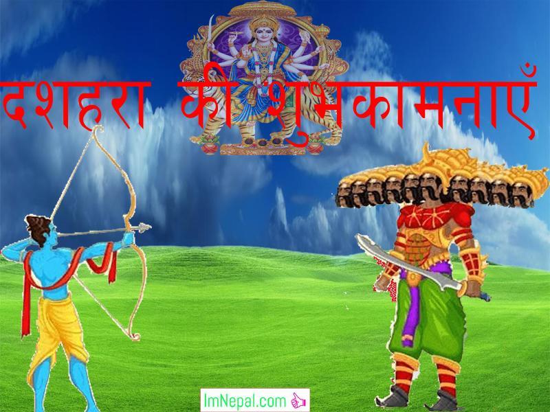 Happy Dussehra Dasara Dashara Greeting Cards Wishes Quotes Image Navratri English Hindi Durga Mata God Ram HD Wallpapers