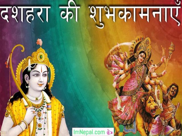 Happy Dussehra Dasara Dashara Greeting Cards Wishes Quotes Images Navratri English Hindi Durga Mata God Ram Wallpapers