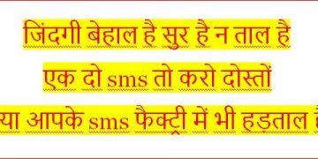 dosti friendship shayari wishes sms in hindi language