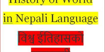 general knowledge about world history in Nepali language