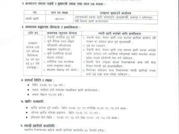 myadi prahari vacancy in Nepal