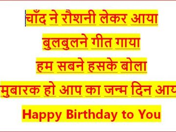 happy birthday wishes sms quotes messages in hindi language