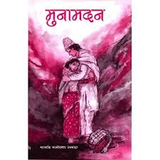 10 Famous books of Nepal