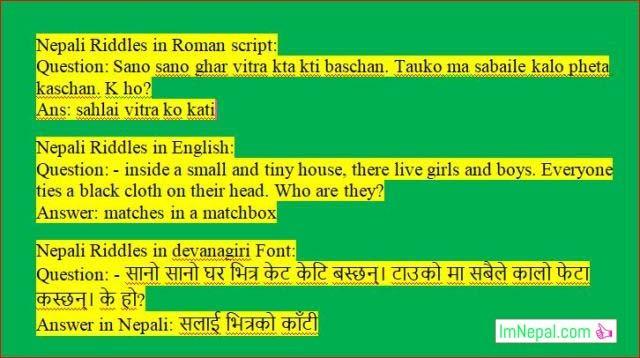 Nepali Riddles Gau Khane Katha in Nepali with English Meaning