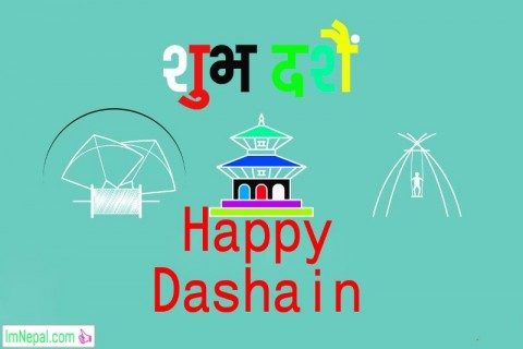 Happy Bada Dashain Ko Shubhakamana Cards 2075 in Nepali Font