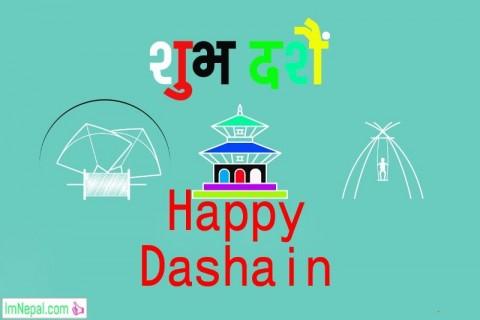 Happy Bada Dashain Ko Shubhakamana Cards 2075 in Nepali Font