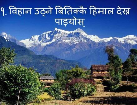 Nepali Songs to Listen in The Morning