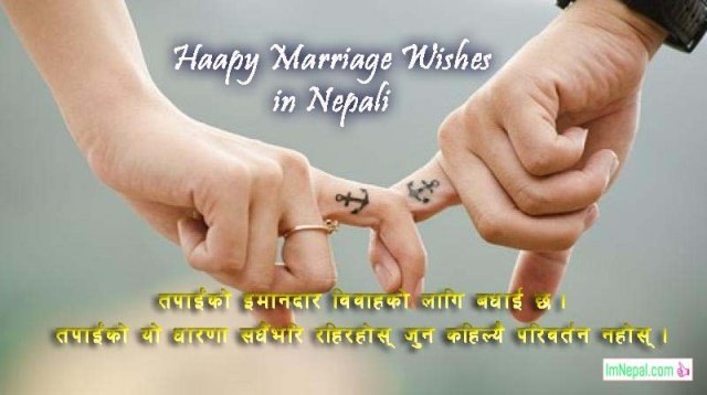 Happy Marriage Life Wishes Messages Quotes Sms In Nepali With Images