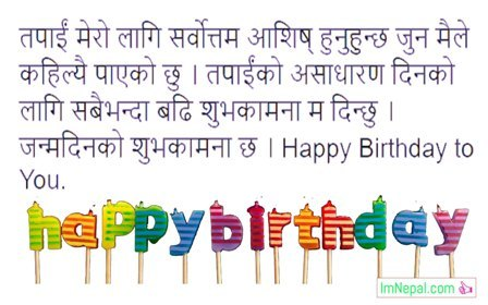 Happy Birthday Wishes For Daughter In Nepali Language