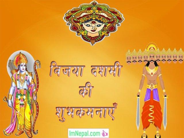 Happy Vijayadashami Shubha Vijaya Dashami Dashain hindi Greeting Cards Wishes Messages Quote wallpaper Pictures Image