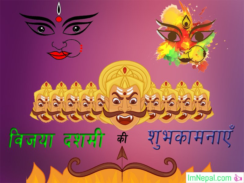 Happy Vijayadashami Shubha Vijaya Dashami Dashain hindi Greeting Cards Wishes Messages Quotes wallpaper Images Picture