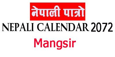 Nepali Calendar 2076 Mangsir- Nepali Patro 2076 Mangsir