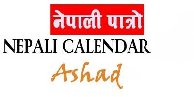 nepali-calendar-ashad-asad-asar-month-patro-picture