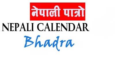 nepali-calendar-patro-bhadra-month-picture