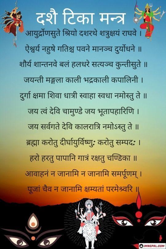 Mantra or Chanting For Vijayadashami Tika