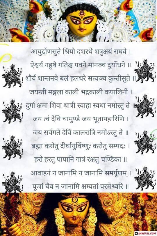 Mantra For Vijayadashami Tika