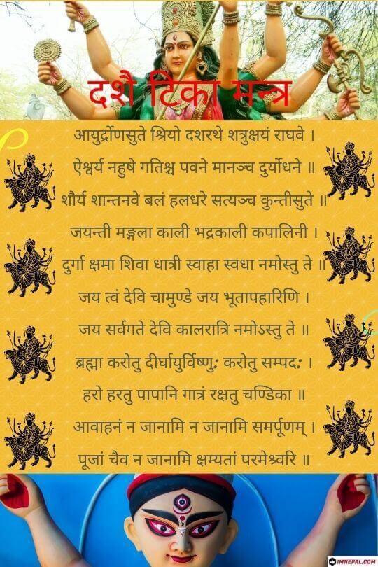 Dashain Tika Mantra