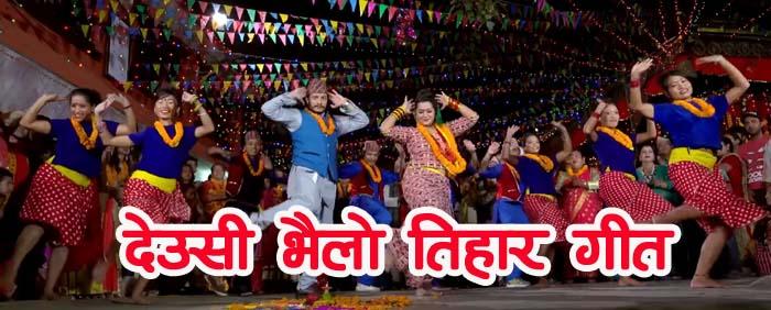 Deusi Bhailo Tihar Songs Nepali