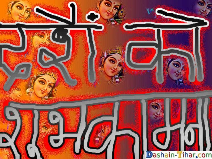 happy-dashain-festival-nepal-vijayadashami-parva-wishes-sms-quotes-wishing-cards-greeting-ecards-message
