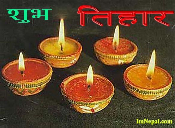 Happy Shubha Tihar Diwali Dipawali Dipavali Greeting Wishing Ecard HD Wallpaper Images