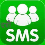 dashain sms for beer