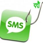 dashain wishes sms