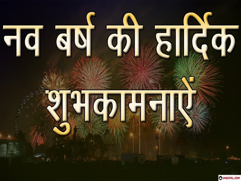 Happy New Year Hindi Wishes Greetings Card Images