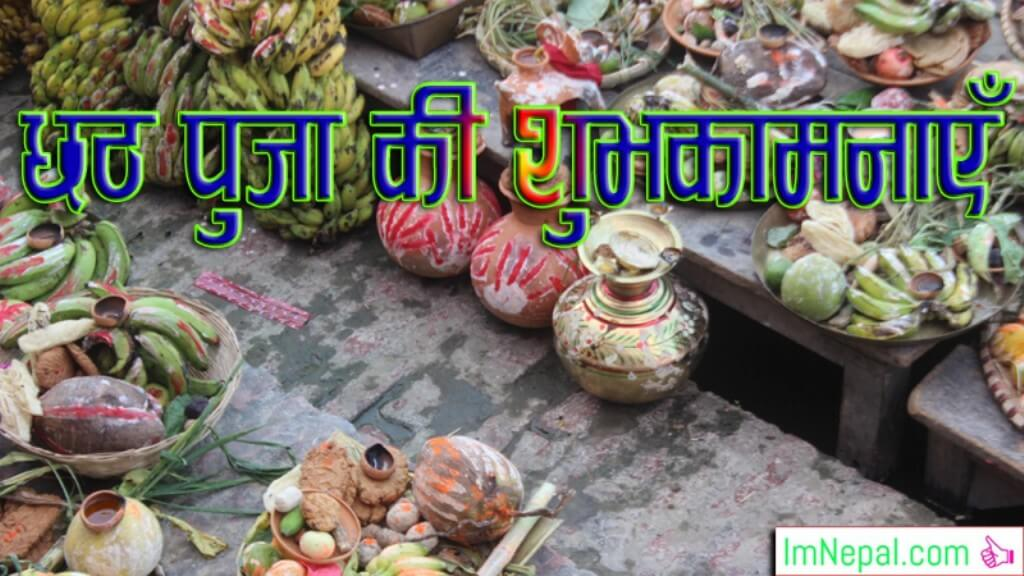Happy Chhath Pooja Greeting cards in Hindi