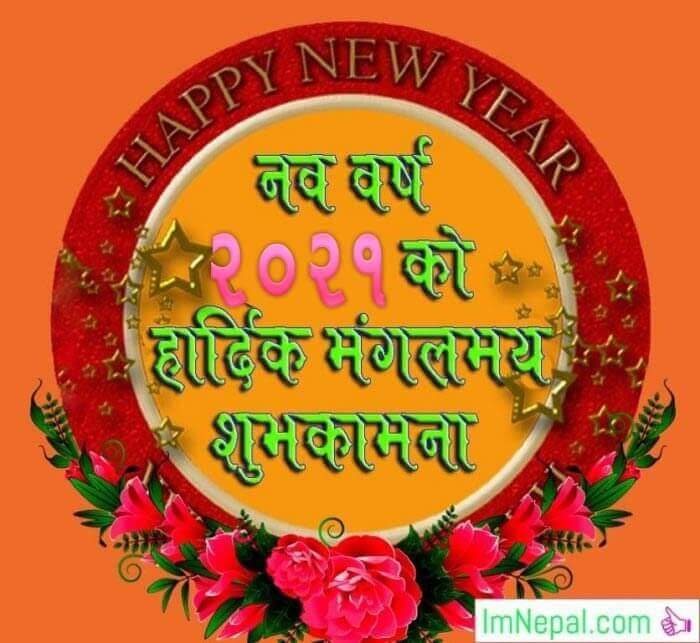 Happy New Year Greeting cards Wishes