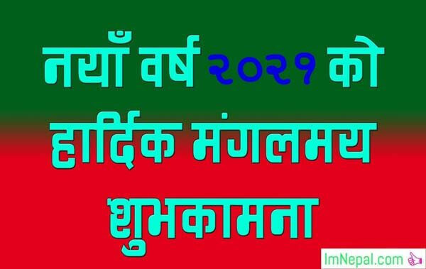 Happy New Year Greetings Wishes Images Nepali