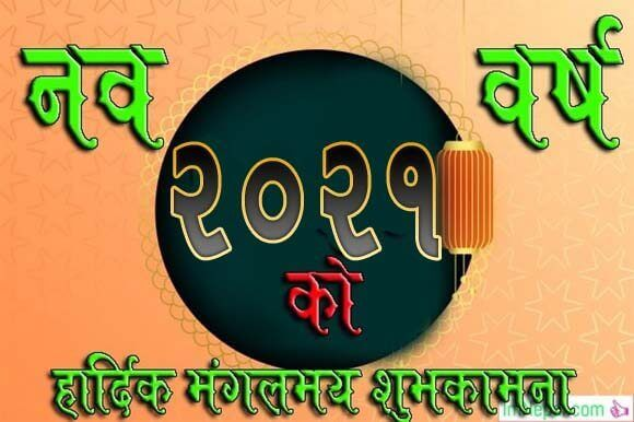 Happy New Year Greetings cards Wishes nepali