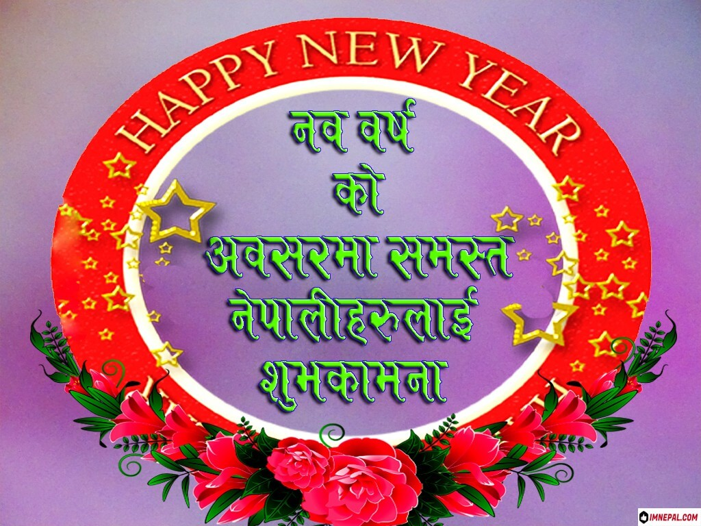 Happy New Year Greetings Cards in Nepali Images