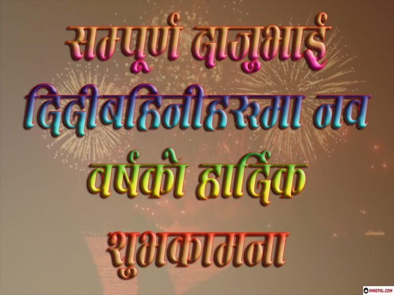 Happy New Year Greeting Cards in Nepali Images