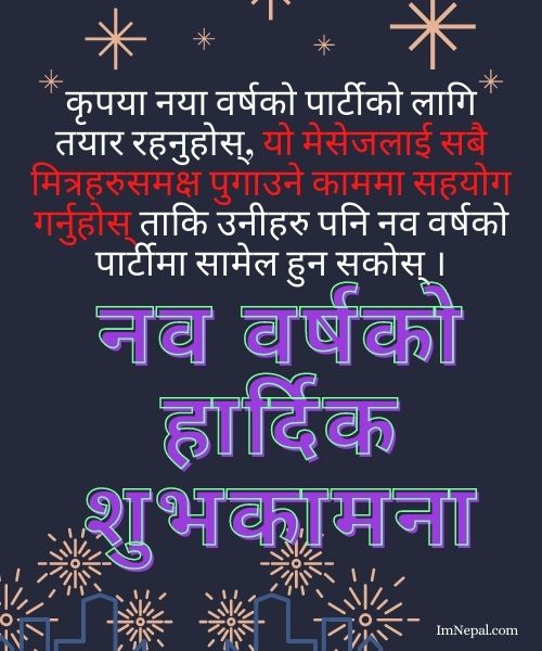 New Year SMS in Nepali Language : Happy New Year 2022