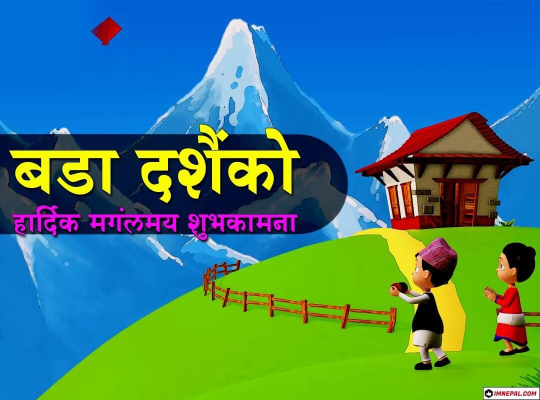 Happy Dashain Vijaydashami Greetings Cards