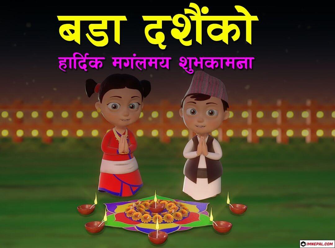 Happy Dashain Vijaydashami Greeting Cards Images
