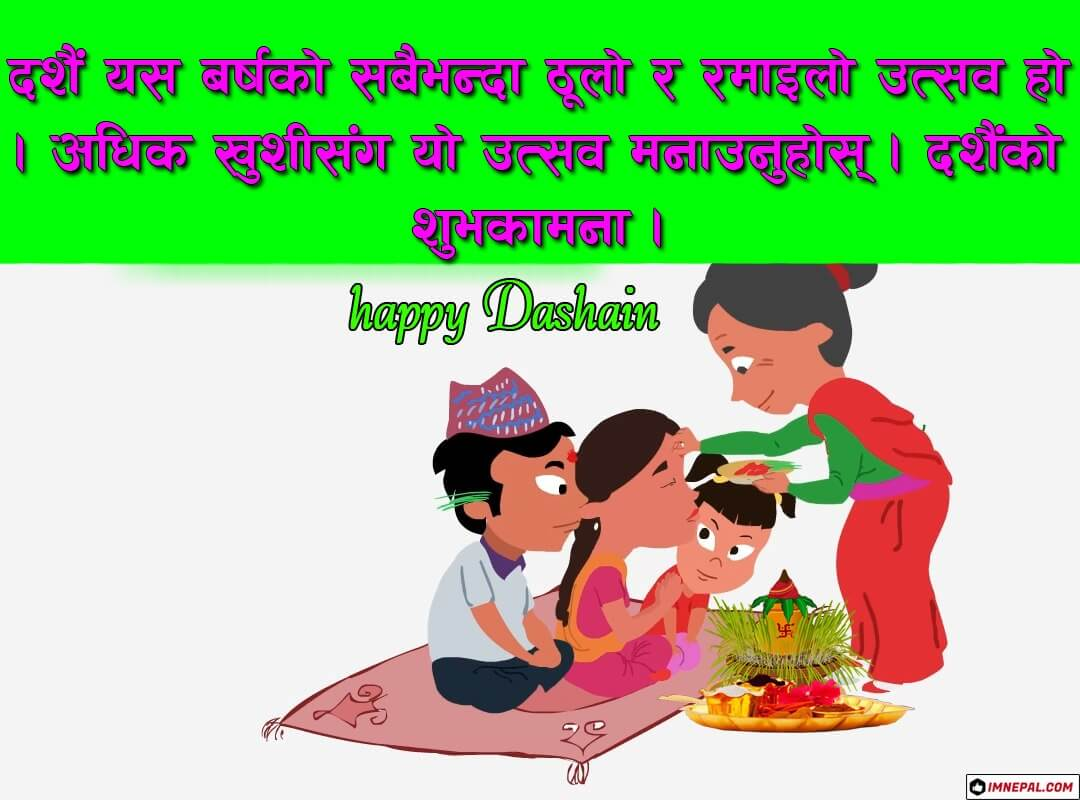 Happy Dashain Greetings Cards Images in Nepali