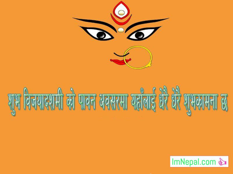 Happy Dashain Dasain Vijaya Dashami Greeting Wishing 2076 Ecards Wishes Quotes SMS Messages Nepali Festival Hindus Pictures Photos HD Wallpapers