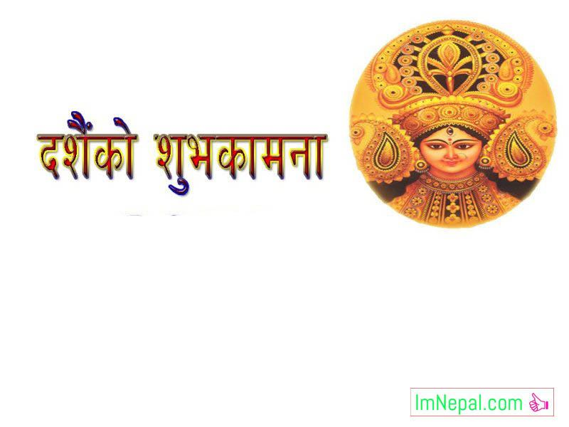 Dashain 2077 Greetings SMS, Cards in Nepali and English