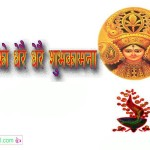 Happy Dashain Dasain Vijaya Dashami Greeting Wishing 2075 Ecards Wishes Quotes SMS Messages Nepali Festival Hindus Pictures Photos HD Wallpapers