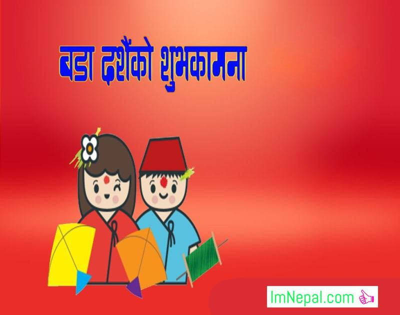 Dashain SMS for Husband, Wife, Boyfriend, Girlfriend & Lover